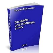 Создаём электронную книгу