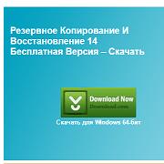 чистая установка Windows