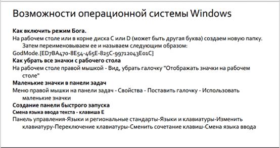 Настройки и возможности ОС Windows