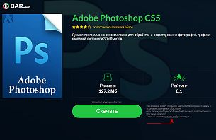 Программа Adobe Photoshop CS5 - где скачать...