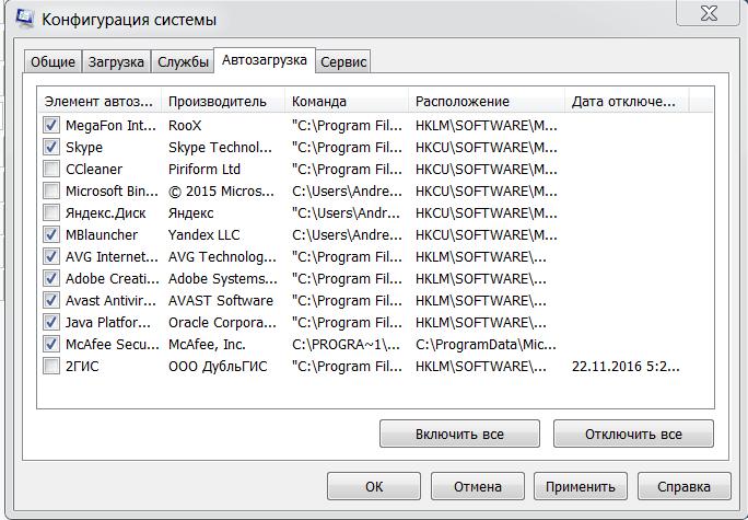 Программы автозагрузки windows