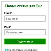 Подписка на рассылку