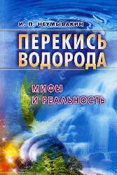 Перекись водорода. По книге Неумывакина.
