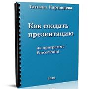 Как создать презентацию в powerpoint